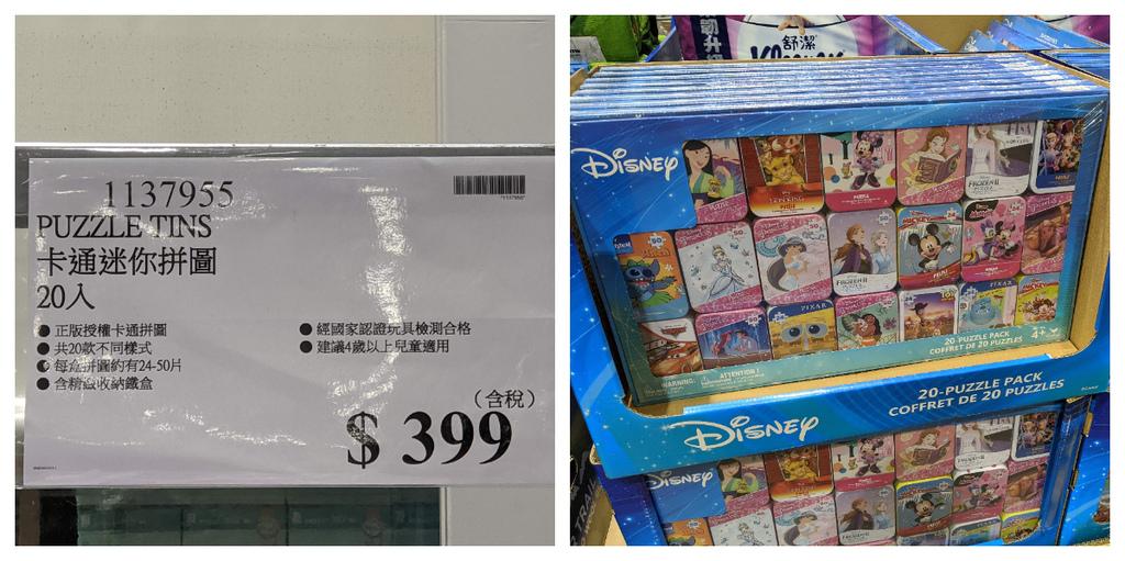 Costco好市多 必買推薦 迪士尼拼圖