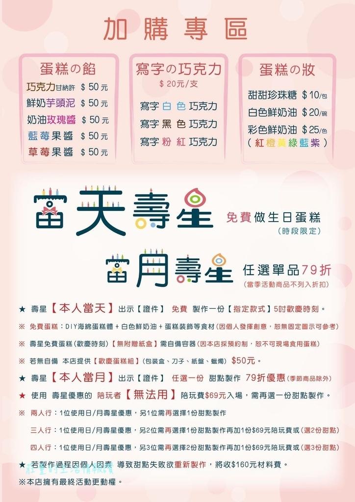 壽星優惠2021 【柒零生手做 DIY烘焙】「當日」壽星~免費製作5吋蛋糕