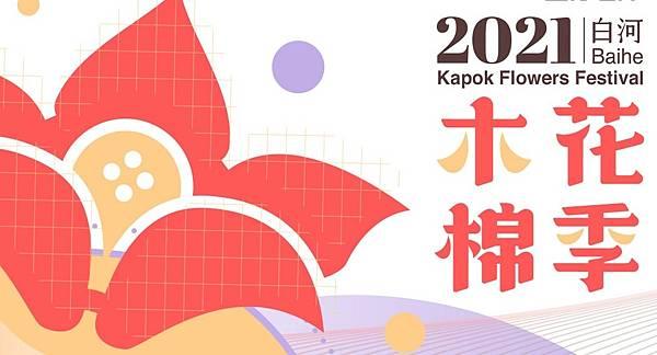 台南展覽活動2021推薦 白河木棉花季