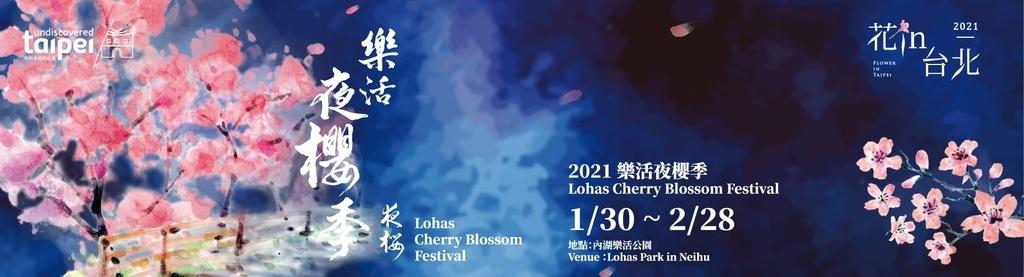 台北展覽活動2020推薦 內湖樂活夜櫻季2021