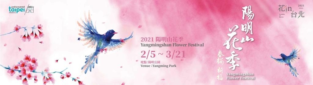 台北展覽活動2020推薦 陽明山花季2021