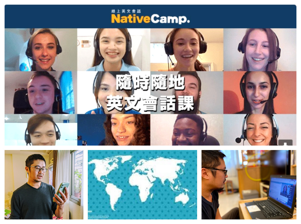 線上英文課NATIVE CAMP (2).jpg