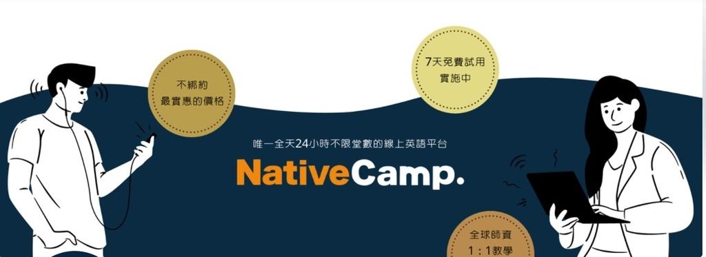 線上英文課NATIVE CAMP (11).jpg