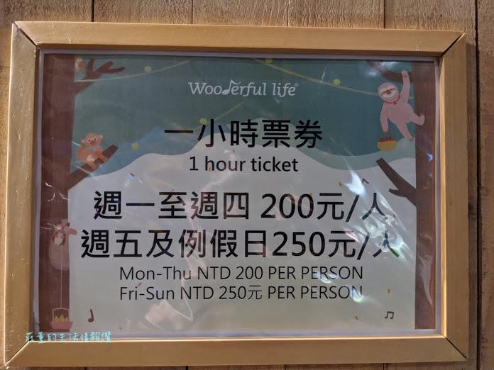 木育森林  台北 (3).jpg
