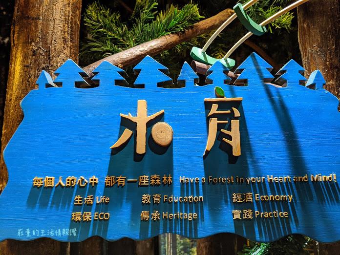 木育森林  台北 (1).jpg