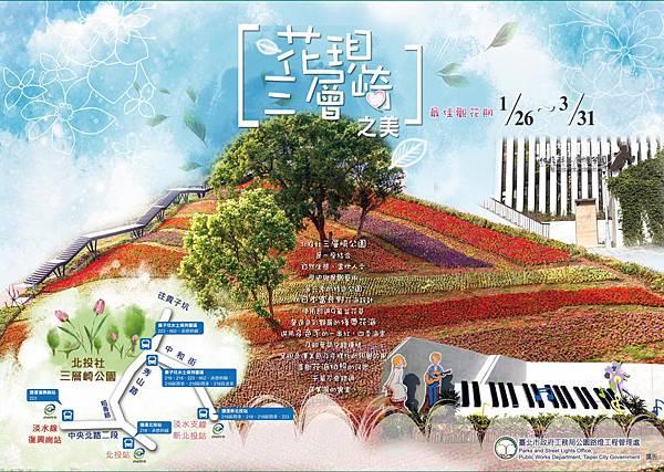 台北景點2021北投社三層崎公園「花現三層崎」