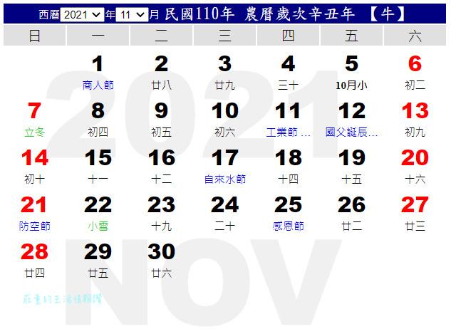 110行事曆 11月,2021年行事曆 11月:無國定假日