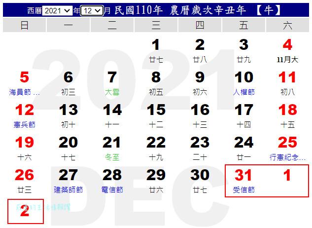 110行事曆 12月,2021年行事曆 12月:3天連假,12/31(五)-2022/1/2(日)