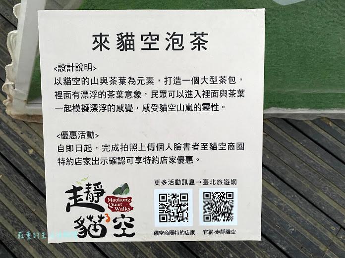 貓空 親子步道 樟樹步道 魯冰花田 (11).jpg