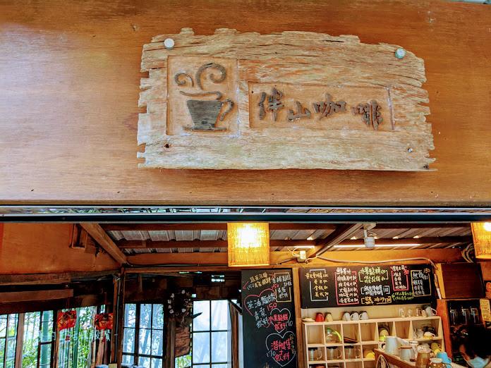 伴山咖啡.jpg