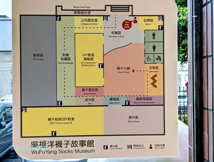 新北市觀光工廠  林口吳福洋襪子  (8).jpg