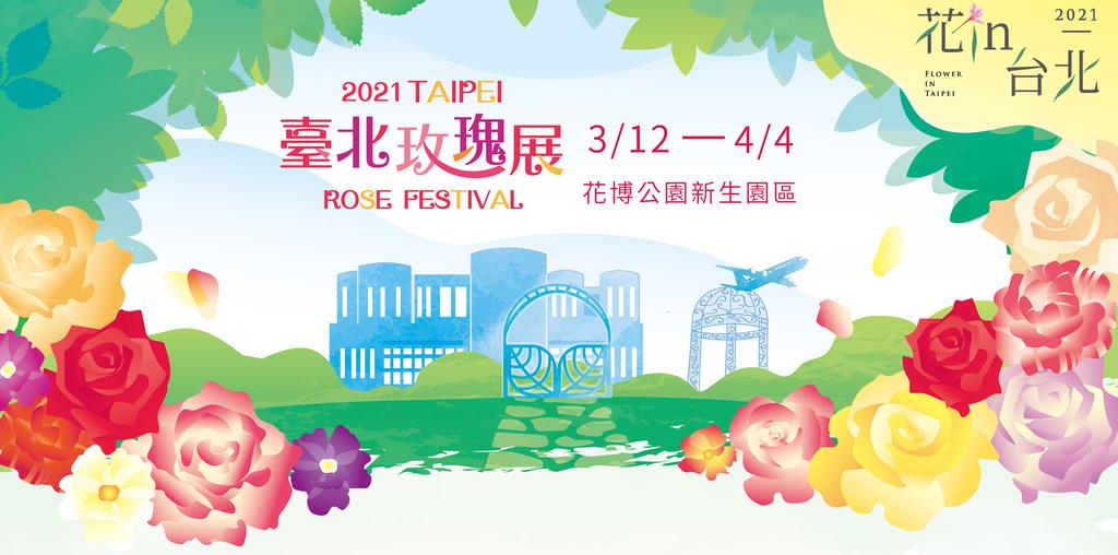台北玫瑰展2021/3/12~4/4