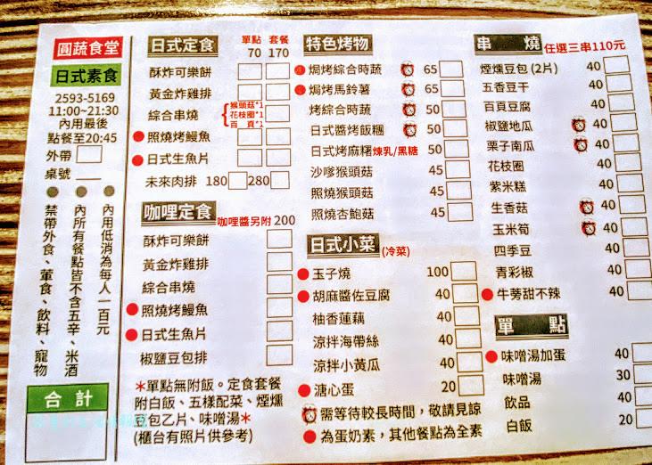 圓蔬食堂菜單(日式素食)
