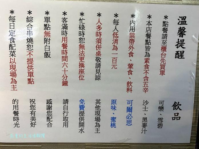 圓蔬食堂 素食 川燒 定時 咖哩 (6).jpg