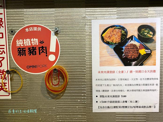 圓蔬食堂 素食 川燒 定時 咖哩 (9).jpg