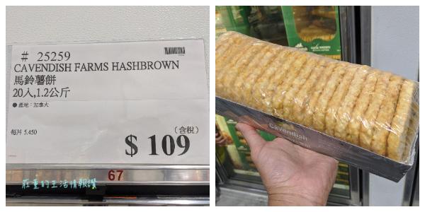 Costco 必買推薦 薯餅