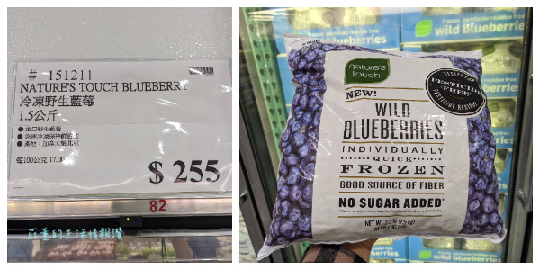 Costco 必買推薦 冷凍野生藍莓