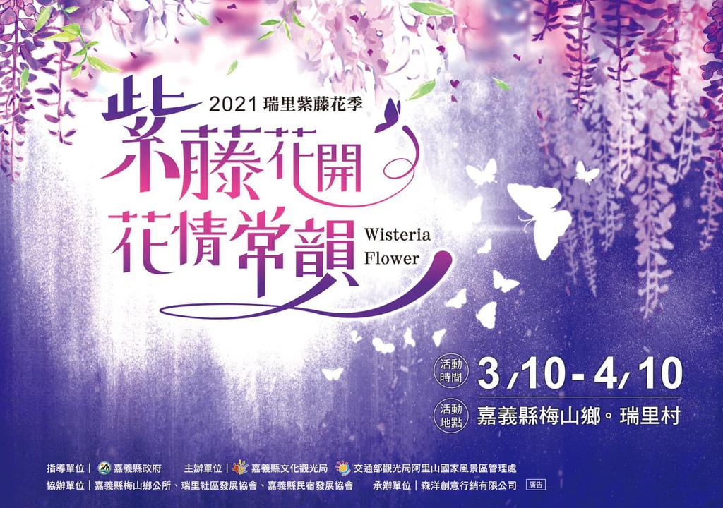 2021瑞里紫藤花季