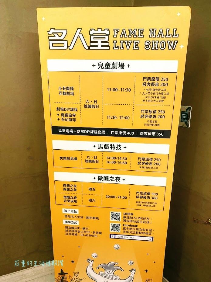 桃園棒球飯店 (1).jpg