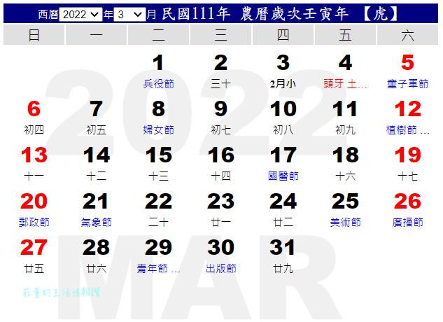 2022行事曆(111年3月)