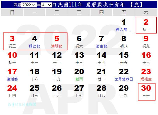 2022行事曆(111年4月)