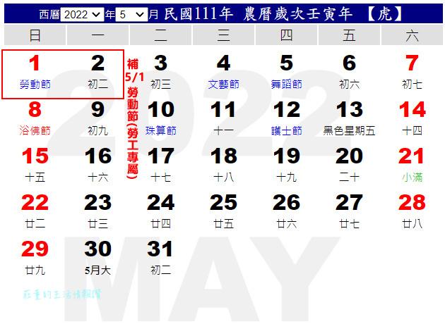 2022行事曆(111年5月)