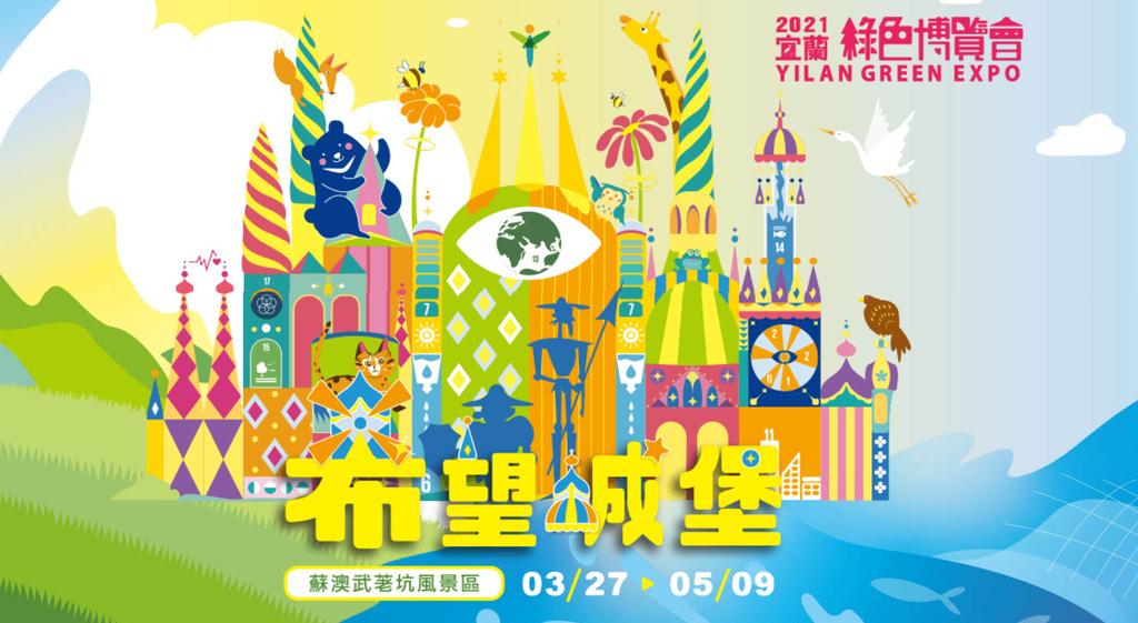 宜蘭展覽活動 綠博2021/3/27(六)-5/9(日)每日9:00 ~ 18:00