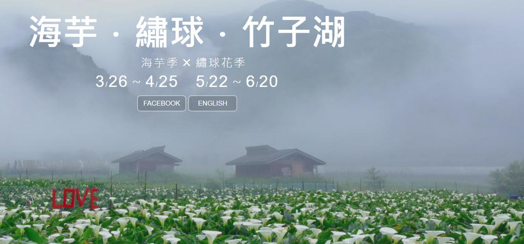 台北展覽活動 2021海芋季x繡球花季x竹子湖