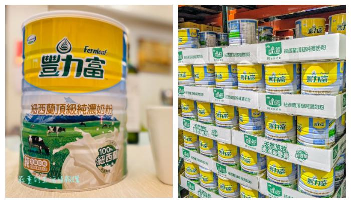 Costco 必買推薦 豐力富頂級純濃奶粉