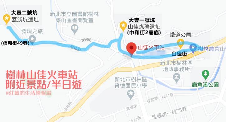 山佳車站半日一日遊地圖: