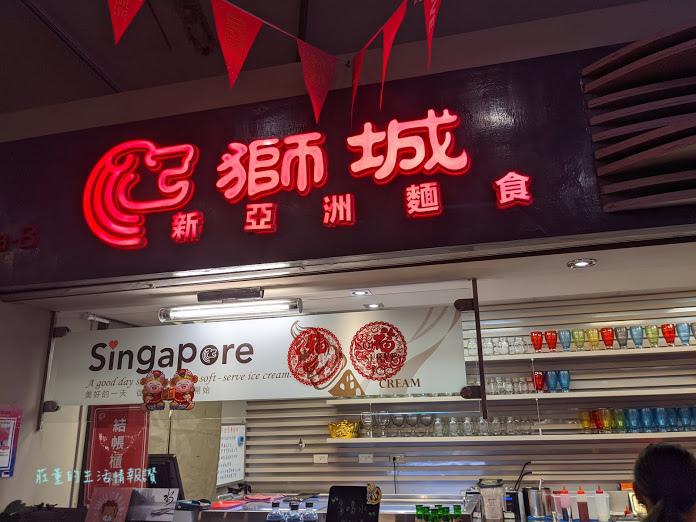 碧潭餐廳 獅城 (1).jpg