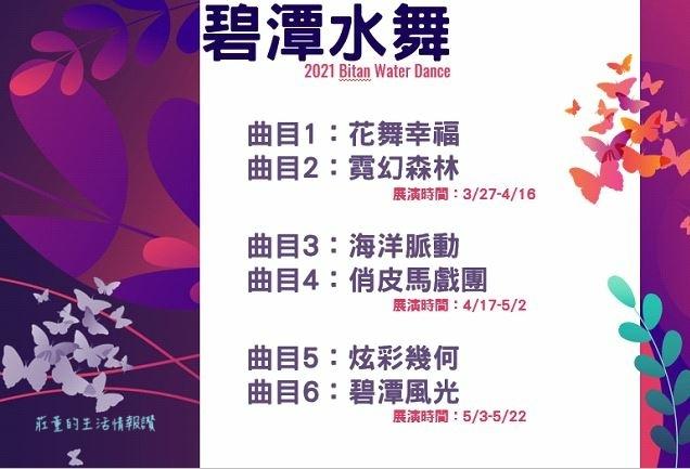 2021新店碧潭水舞曲目節目表.JPG
