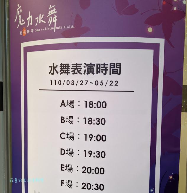 新店碧潭水舞2021表演時間