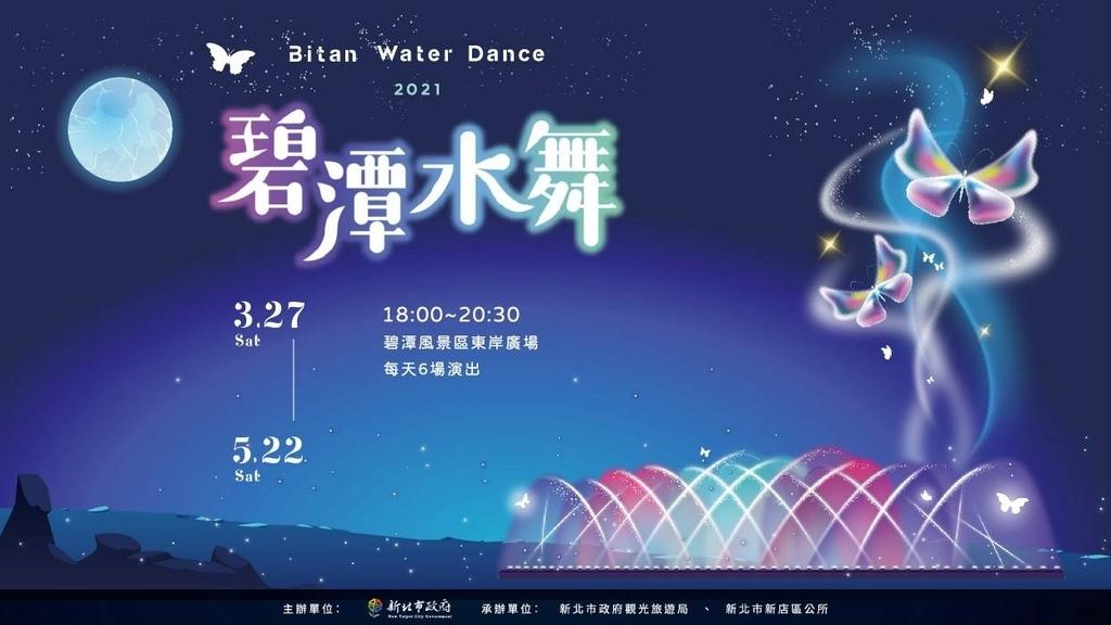 新店水舞2021/3/27~5/22 計57天