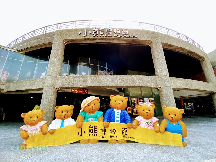 新竹關西小熊博物館 (5).jpg