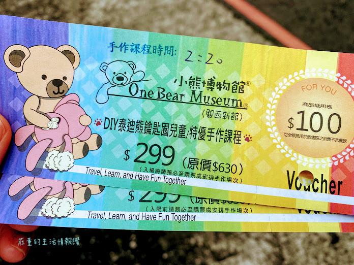 小熊博物館 DIY泰迪熊鑰匙圈體驗課程 (4).jpg