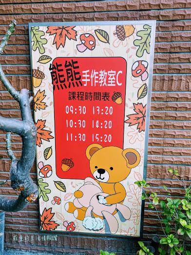 新竹關西小熊博物館diy 時間