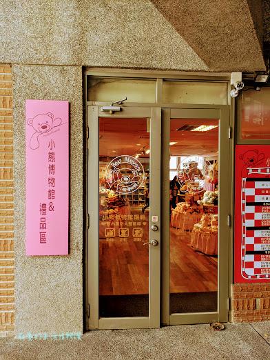 新竹關西小熊博物館 (46).jpg