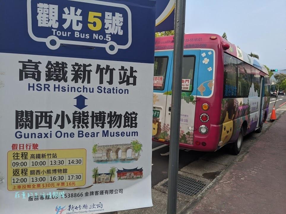 新竹關西小熊博物館交通車
