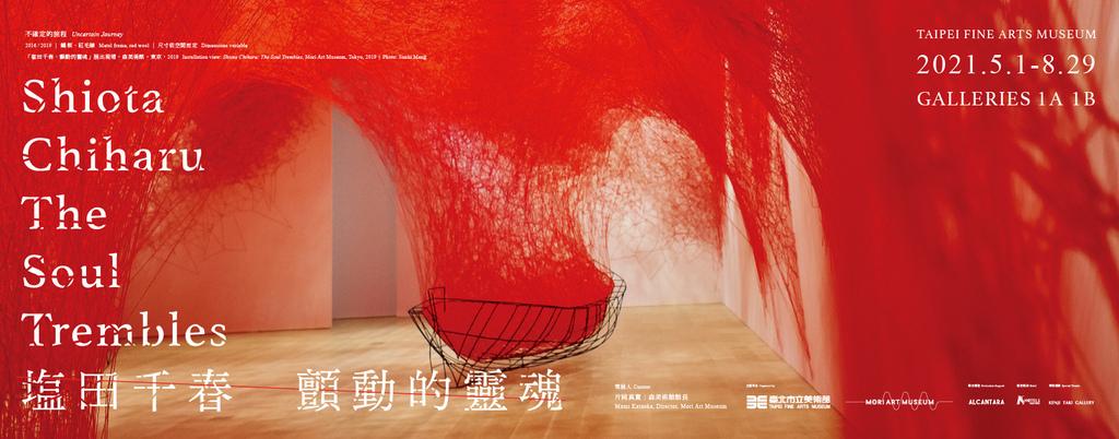 2021藝術展覽.jpg