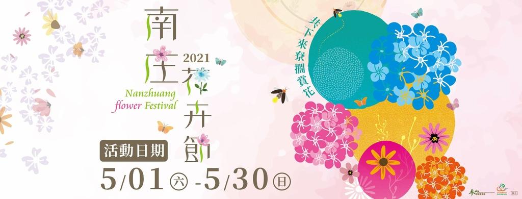 苗栗 展覽活動 2021南庄花卉節