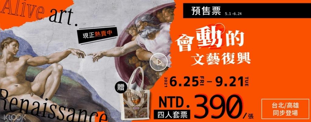 台北、高雄展覽活動2021會動的文藝復興藝術大展