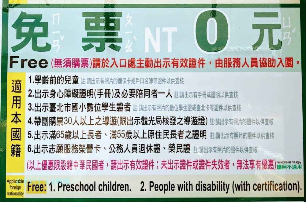 台北市動物園免票資格