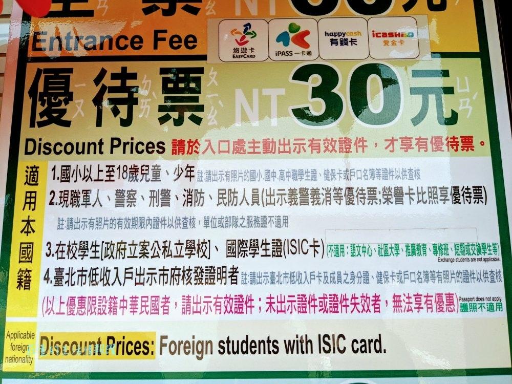 台北市動物園優待票
