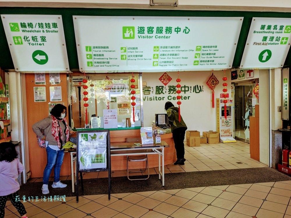 台北動物園 遊客服務中心