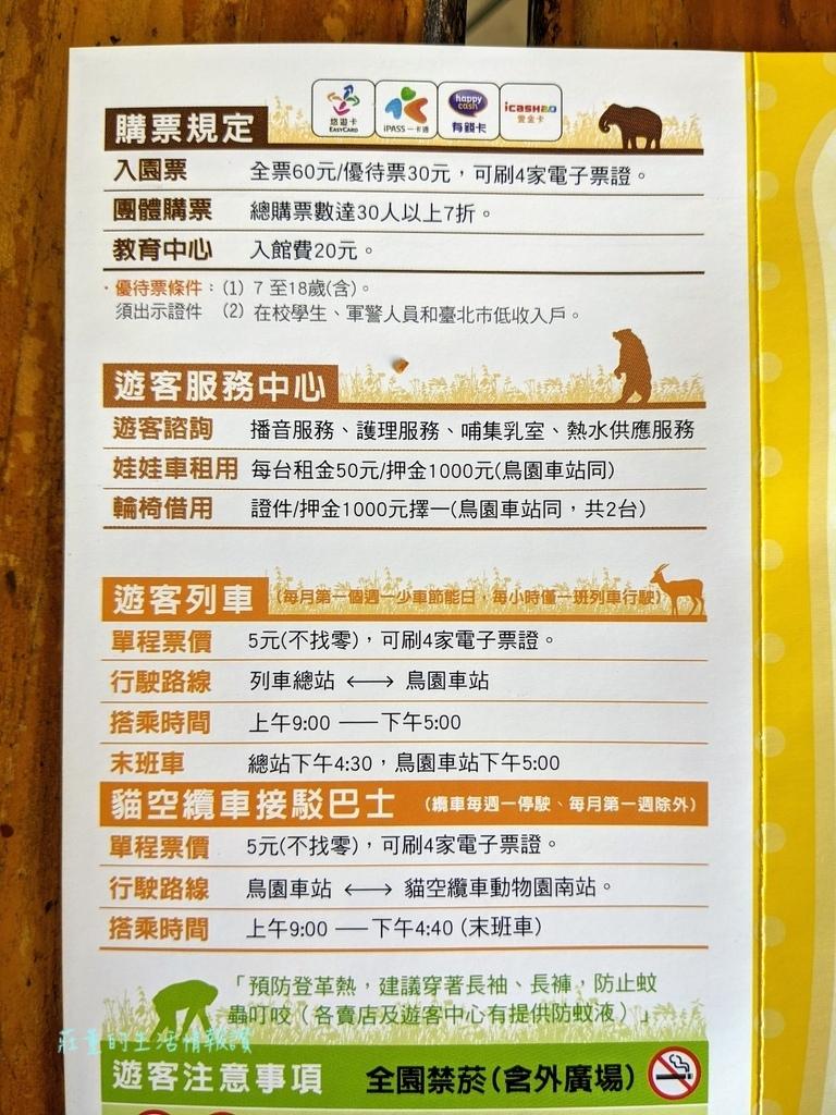 台北市立動物園 遊客列車