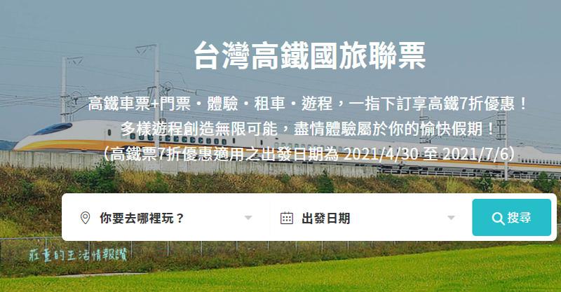 kkday高鐵.jpg