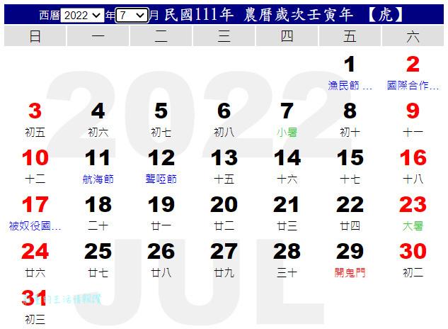 2022行事曆(111年7月)