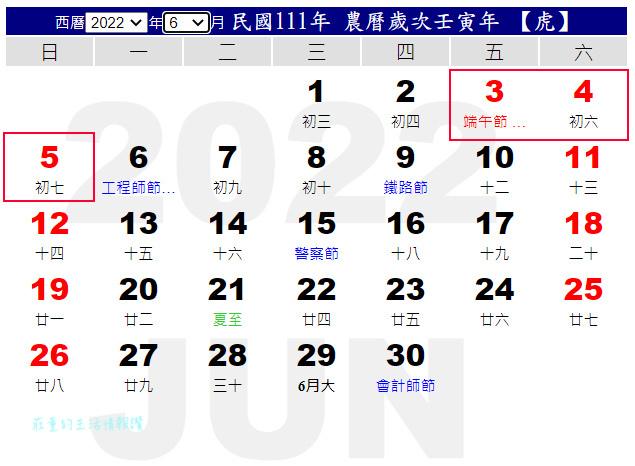 2022行事曆(111年6月)