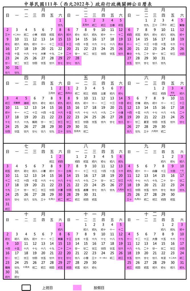 111年(西元2022年)政府行政機關辦公日曆表